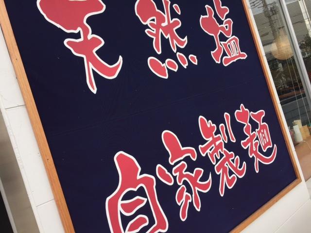 塩元師_a0326106_20552088.jpg