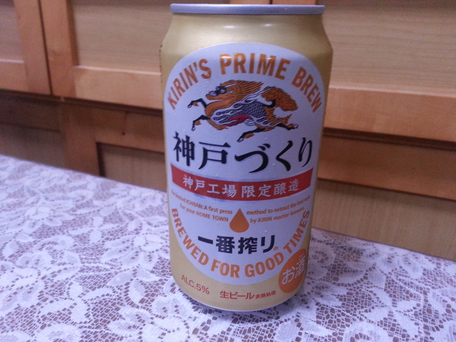 今夜のビールVol.223 キリン一番搾り仙台づくり350ml & 神戸づくり350ml_b0042308_112326.jpg