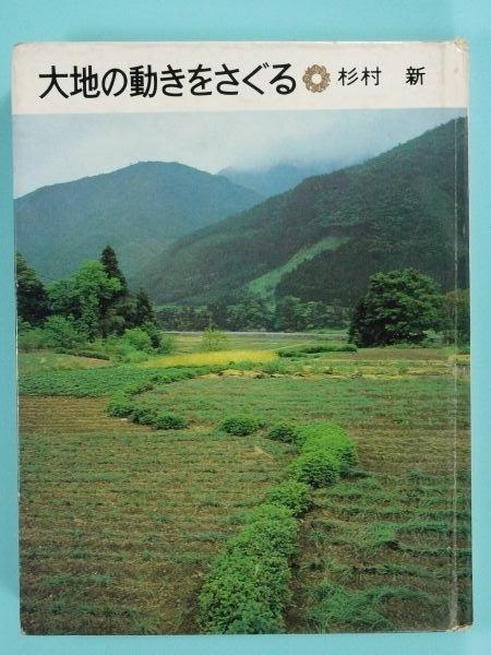 「大地の動きを探る」:少国民のためにから岩波科学の本へ_c0164709_21242841.jpg
