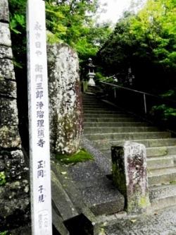 浄瑠璃寺の蓮の花と鎮魂の皿碑 2015_f0213825_14525037.jpg