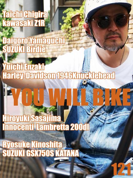 君はバイクに乗るだろう VOL.121_f0203027_15113984.jpg