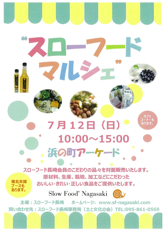 7月12日、長崎「スローフードマルシェ」で岩泉のものが買えます!_b0206037_18583772.jpg
