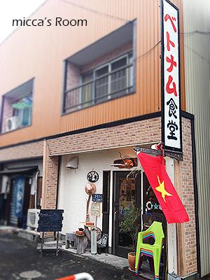 焼津 ベトナム食堂 VINA CÀFÊ DALAT(ヴィナカフェダラット)_b0245038_14564937.jpg