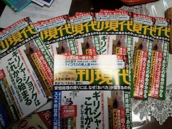 《宣伝》週刊現代( 〃▽〃)_b0259538_09332219.jpg