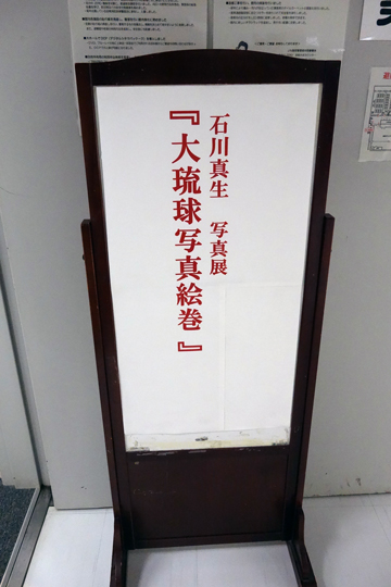 石川真生写真展 『大琉球写真絵巻』 なかのZERO西館 美術ギャラリー_f0117059_20434839.jpg