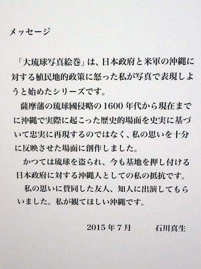 石川真生写真展 『大琉球写真絵巻』 なかのZERO西館 美術ギャラリー_f0117059_2059531.jpg