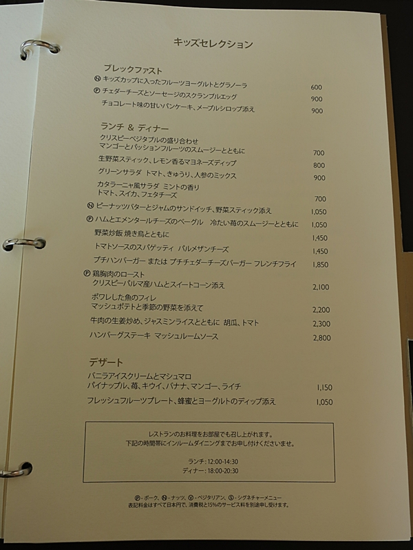 2015年5月 シャングリ・ラ ホテル 東京 ルームサービスメニュー_f0299682_1610365.jpg