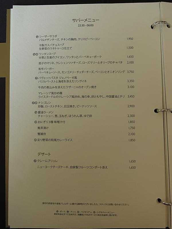 2015年5月 シャングリ・ラ ホテル 東京 ルームサービスメニュー_f0299682_1611151.jpg