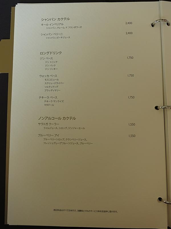 2015年5月 シャングリ・ラ ホテル 東京 ルームサービスメニュー_f0299682_16114257.jpg