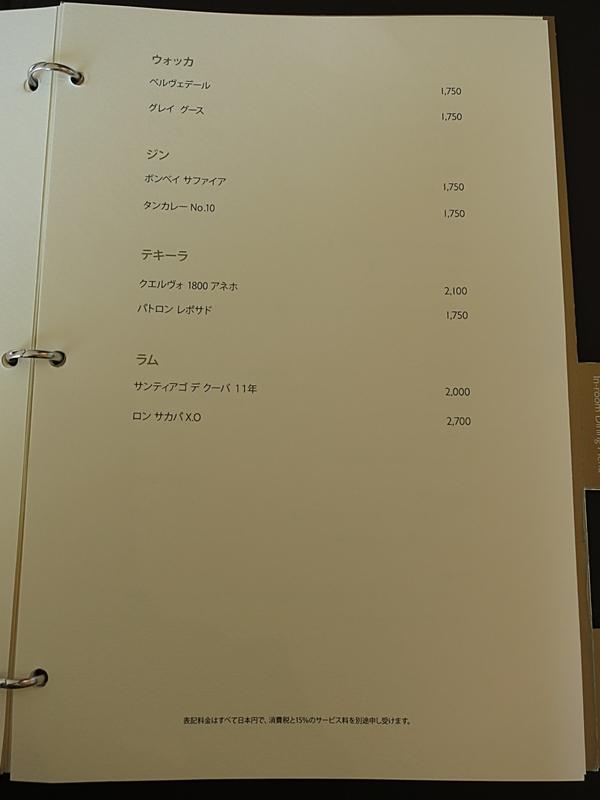 2015年5月 シャングリ・ラ ホテル 東京 ルームサービスメニュー_f0299682_16115681.jpg