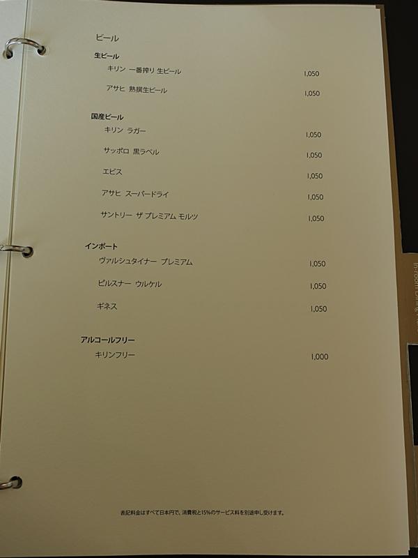 2015年5月 シャングリ・ラ ホテル 東京 ルームサービスメニュー_f0299682_16121833.jpg