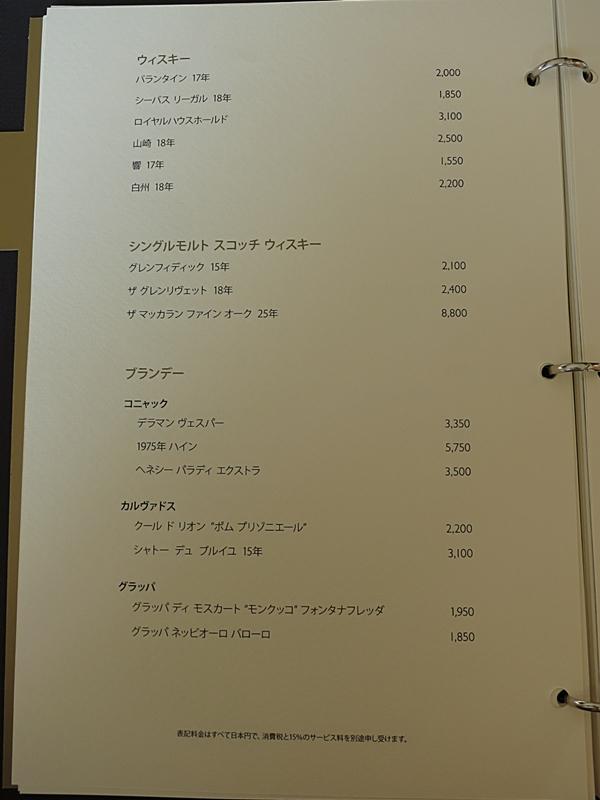 2015年5月 シャングリ・ラ ホテル 東京 ルームサービスメニュー_f0299682_1612395.jpg