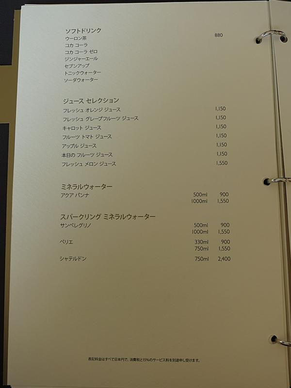 2015年5月 シャングリ・ラ ホテル 東京 ルームサービスメニュー_f0299682_16131850.jpg