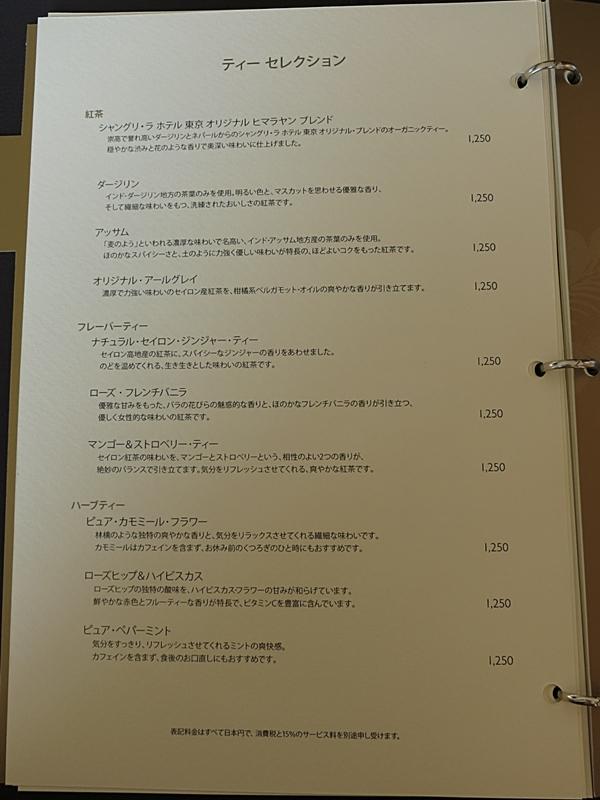 2015年5月 シャングリ・ラ ホテル 東京 ルームサービスメニュー_f0299682_1613421.jpg