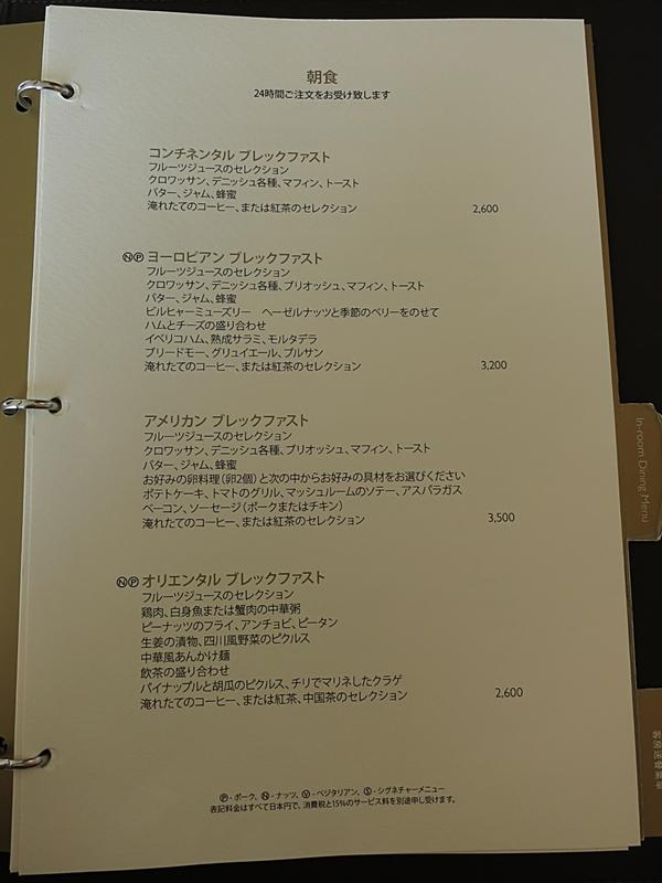 2015年5月 シャングリ・ラ ホテル 東京 ルームサービスメニュー_f0299682_1671852.jpg