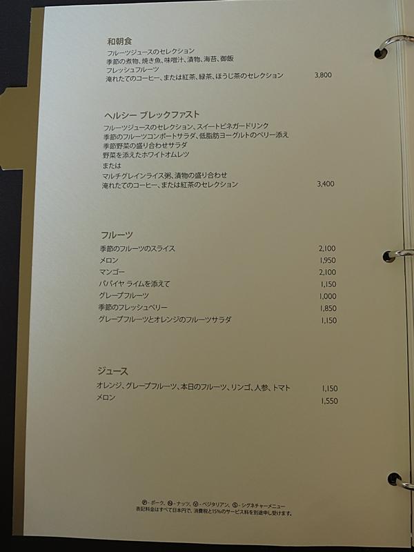 2015年5月 シャングリ・ラ ホテル 東京 ルームサービスメニュー_f0299682_16726100.jpg