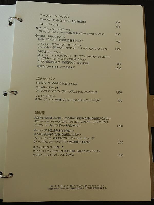 2015年5月 シャングリ・ラ ホテル 東京 ルームサービスメニュー_f0299682_1674346.jpg