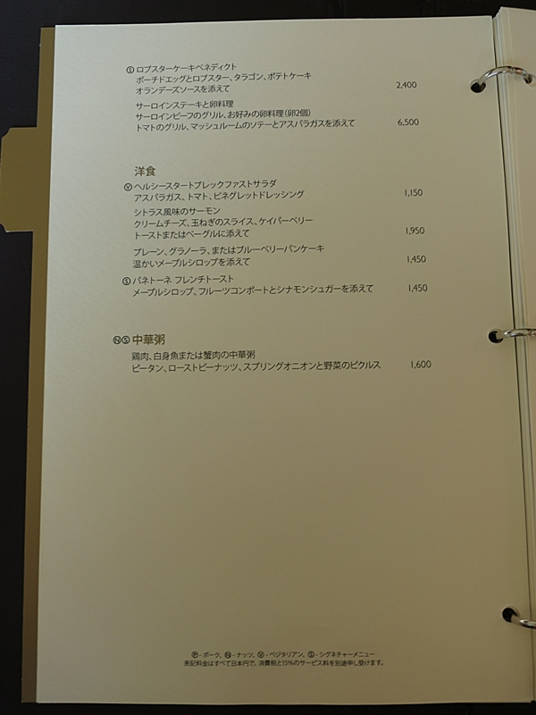 2015年5月 シャングリ・ラ ホテル 東京 ルームサービスメニュー_f0299682_1675012.jpg