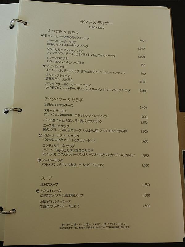 2015年5月 シャングリ・ラ ホテル 東京 ルームサービスメニュー_f0299682_1684334.jpg