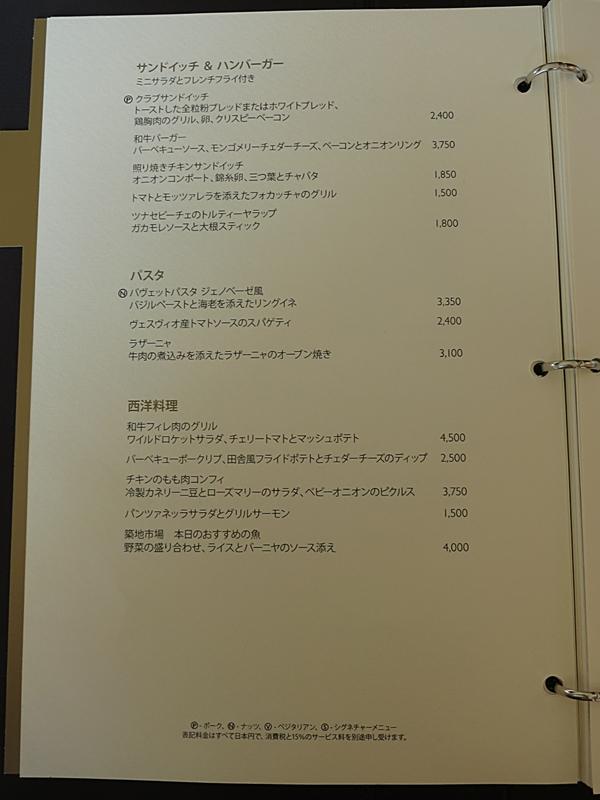 2015年5月 シャングリ・ラ ホテル 東京 ルームサービスメニュー_f0299682_1685136.jpg