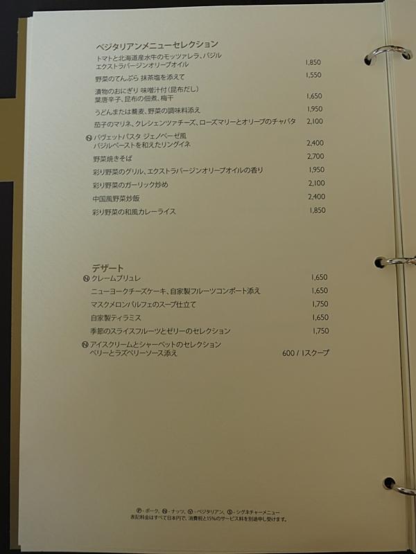 2015年5月 シャングリ・ラ ホテル 東京 ルームサービスメニュー_f0299682_169131.jpg