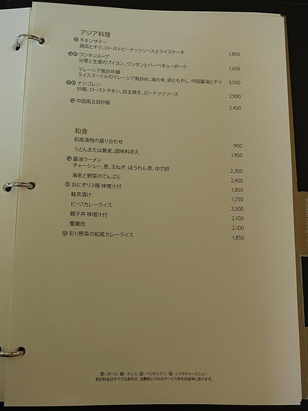 2015年5月 シャングリ・ラ ホテル 東京 ルームサービスメニュー_f0299682_169567.jpg