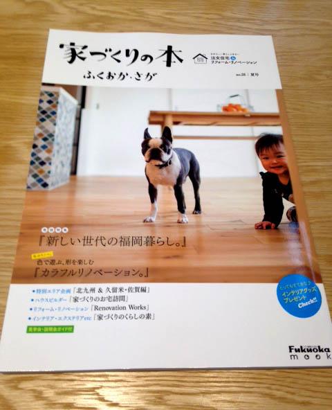 家づくりの本に掲載されました_f0171785_11153678.jpg