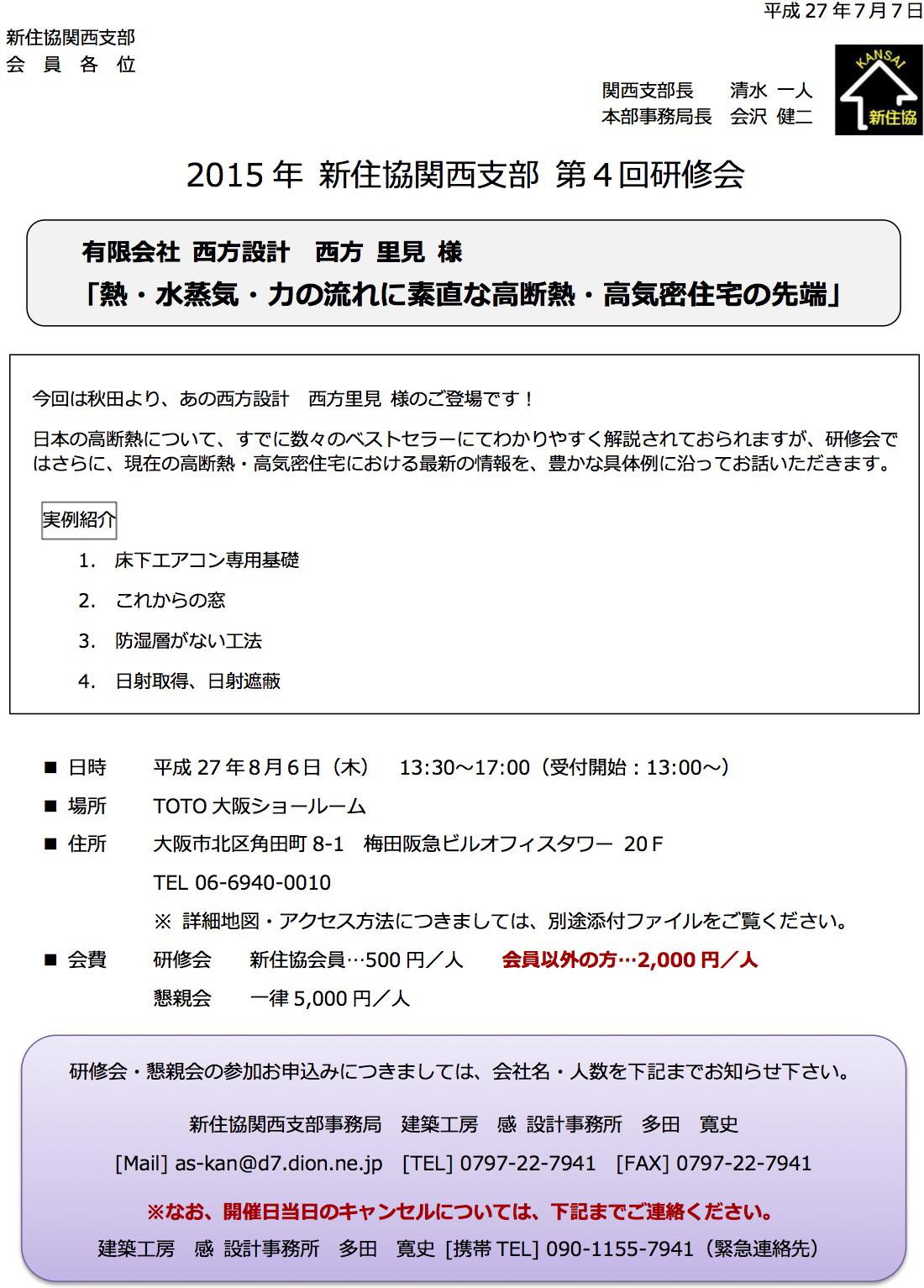新住協関西支部 研修会講師_e0054299_07220535.jpg
