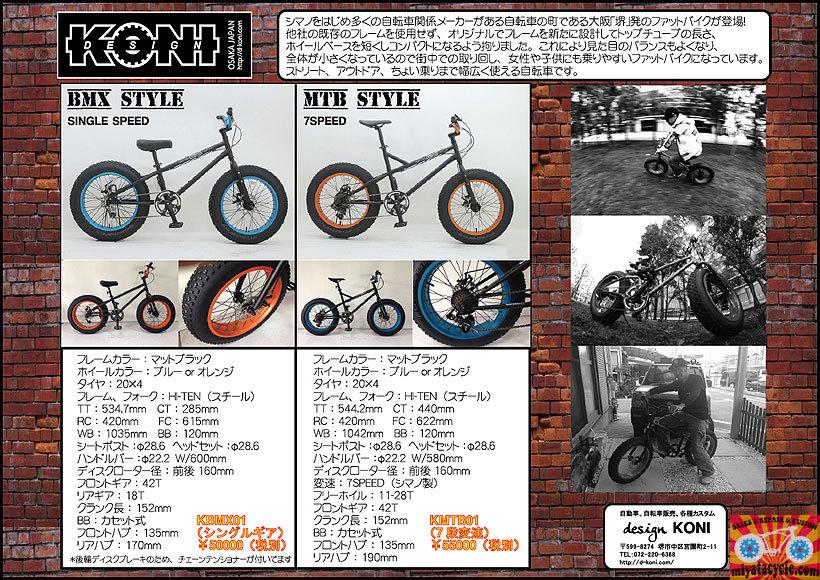 design KONI ファットバイク_e0126901_11051392.jpg