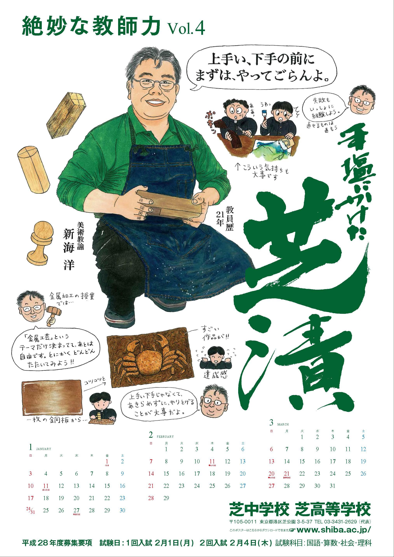 今年も芝中学校・芝高等学校のポスターのイラストと、キャッチコピーを描き(書き)ました。_f0134538_22312549.jpg