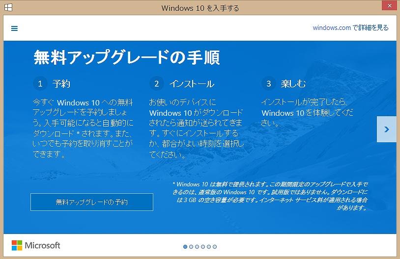 遂に 「Windows 10」 始動!(7/29リリース)_a0185081_14231514.jpg