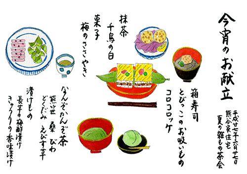 夏のお茶会~_d0227889_15353357.jpg