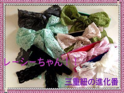新作レーシーちゃん!!_b0113990_144014100.jpg