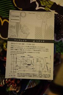 7月・企画「マンドレイクの傘と布展」_f0226293_853994.jpg