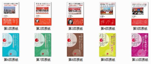 中国人教師から初の投稿――「私の作文指導法」 日本僑報社主催_d0027795_12194813.jpg