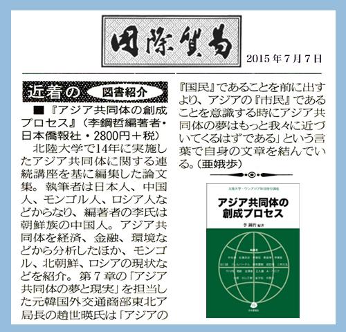 『アジア共同体の創成プロセス』、国際貿易新聞に紹介された_d0027795_12343646.jpg