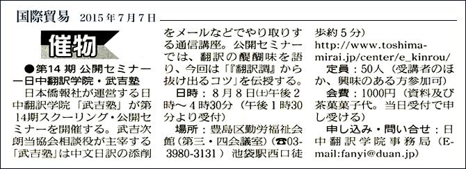 第14期・日中翻訳学院公開セミナー案内文、国際貿易新聞に掲載された_d0027795_1236935.jpg