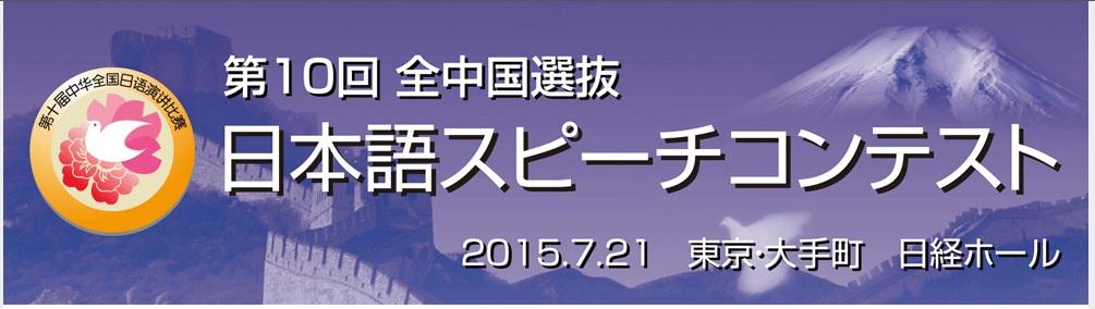 第10回全中国選抜 日本語スピーチコンテスト 7月21日東京_d0027795_14595531.jpg
