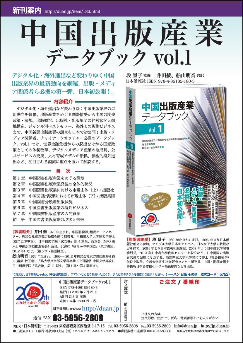 『中国出版産業データブック vol.1』、今月下中旬から発売_d0027795_15442532.jpg