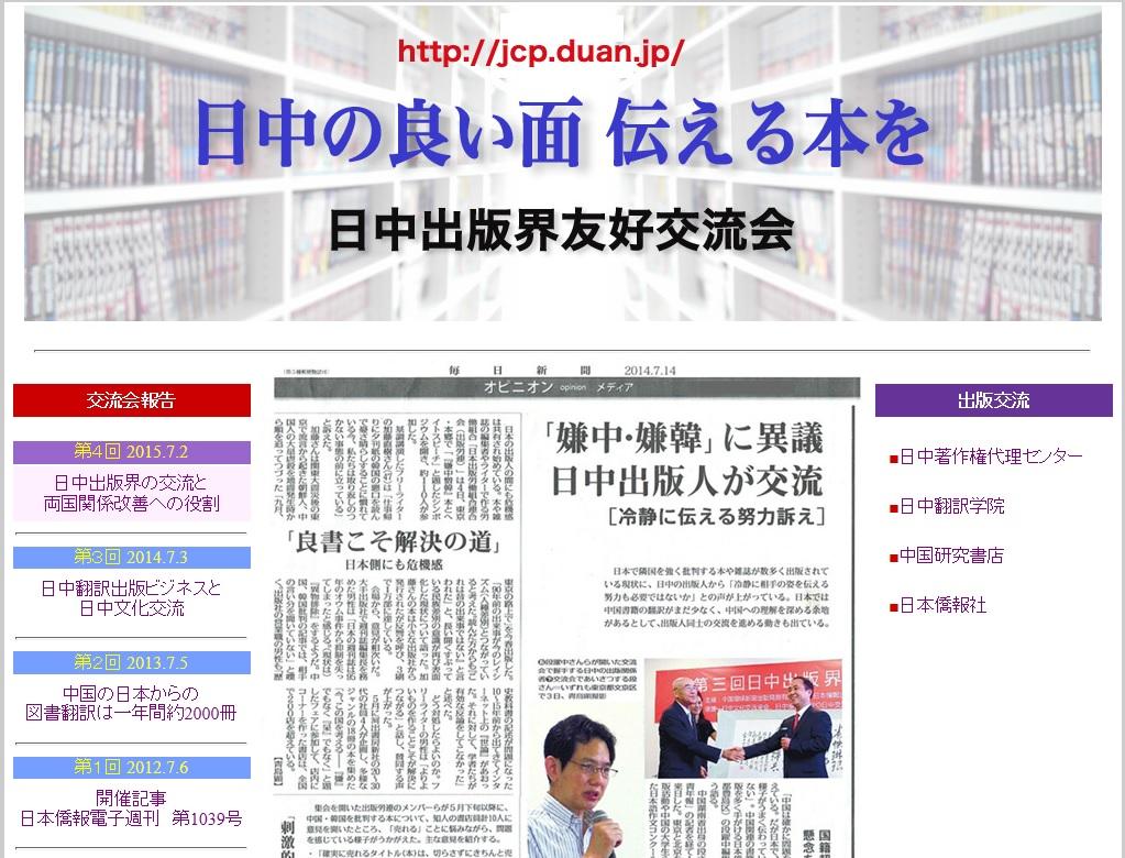 日中出版界友好交流専門サイトhttp://jcp.duan.jp/試作開始_d0027795_18381068.jpg