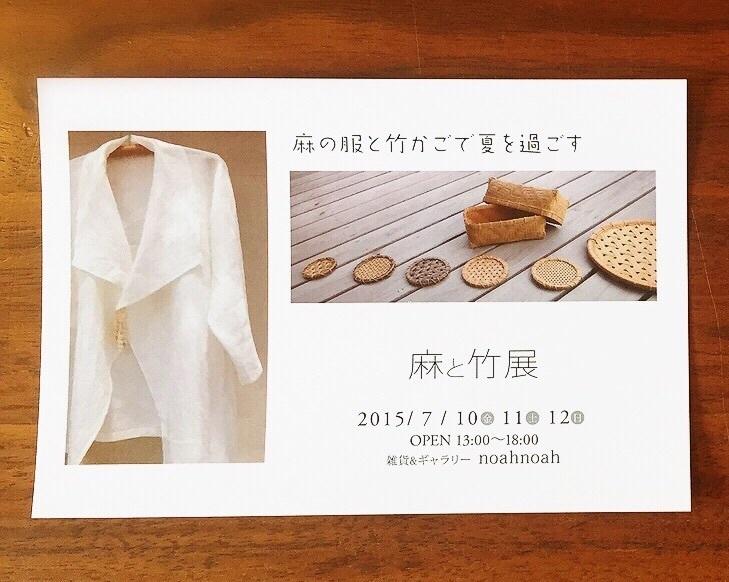 麻と竹展 〜麻の服と竹かごで夏を過ごす〜_a0322702_19100147.jpg