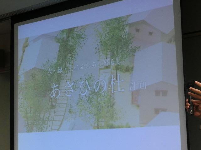 景観やみどりに配慮した民間の住宅地開発「あさひの杜」のトークショー_f0141310_6494097.jpg