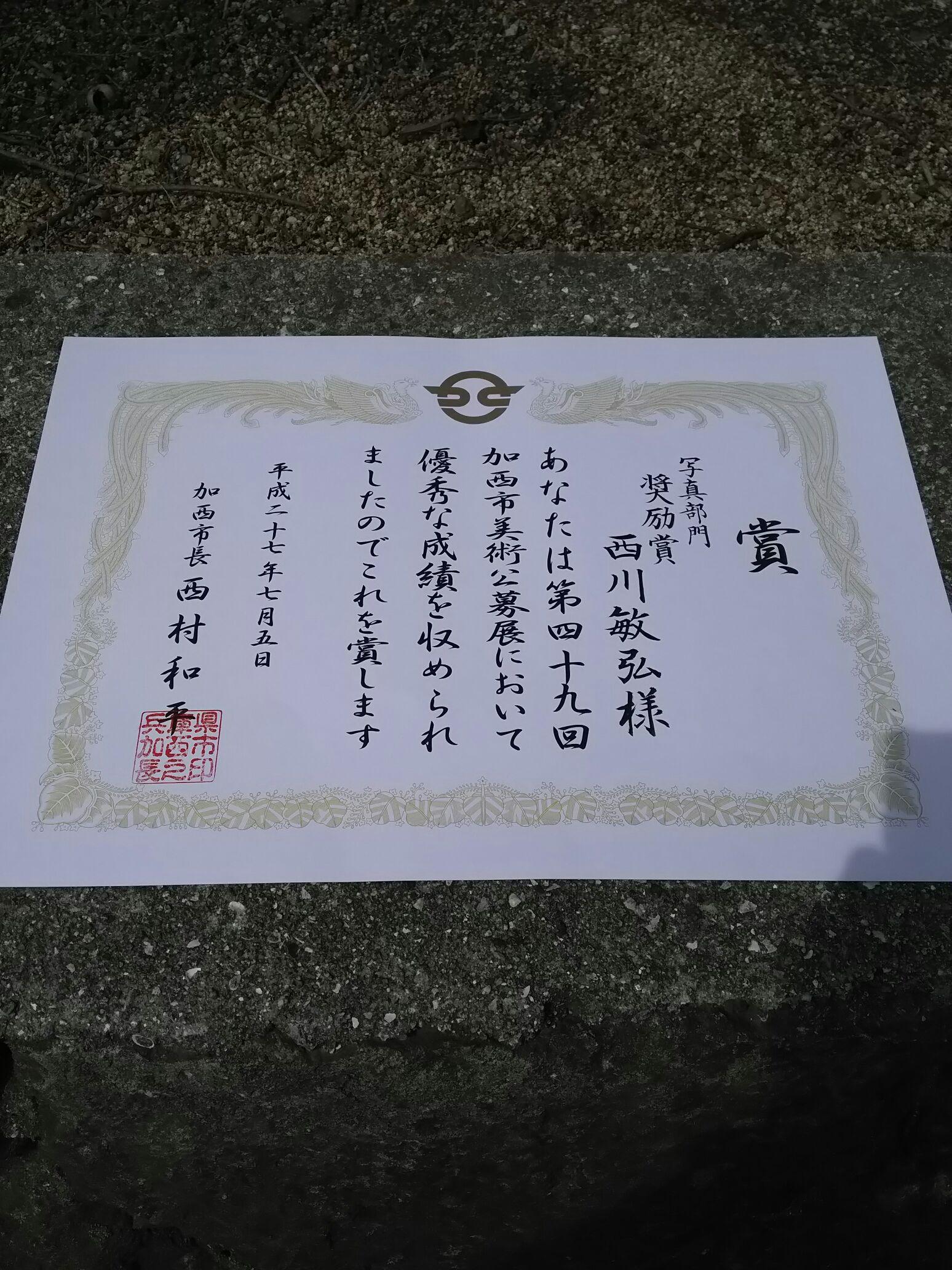 加西市美術展写真部門 奨励賞_a0288226_1515034.jpg