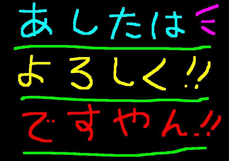 いよいよ明日!ですやん!_f0056935_2054286.jpg