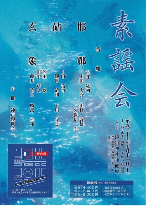 素謡会_e0227436_11541762.jpg