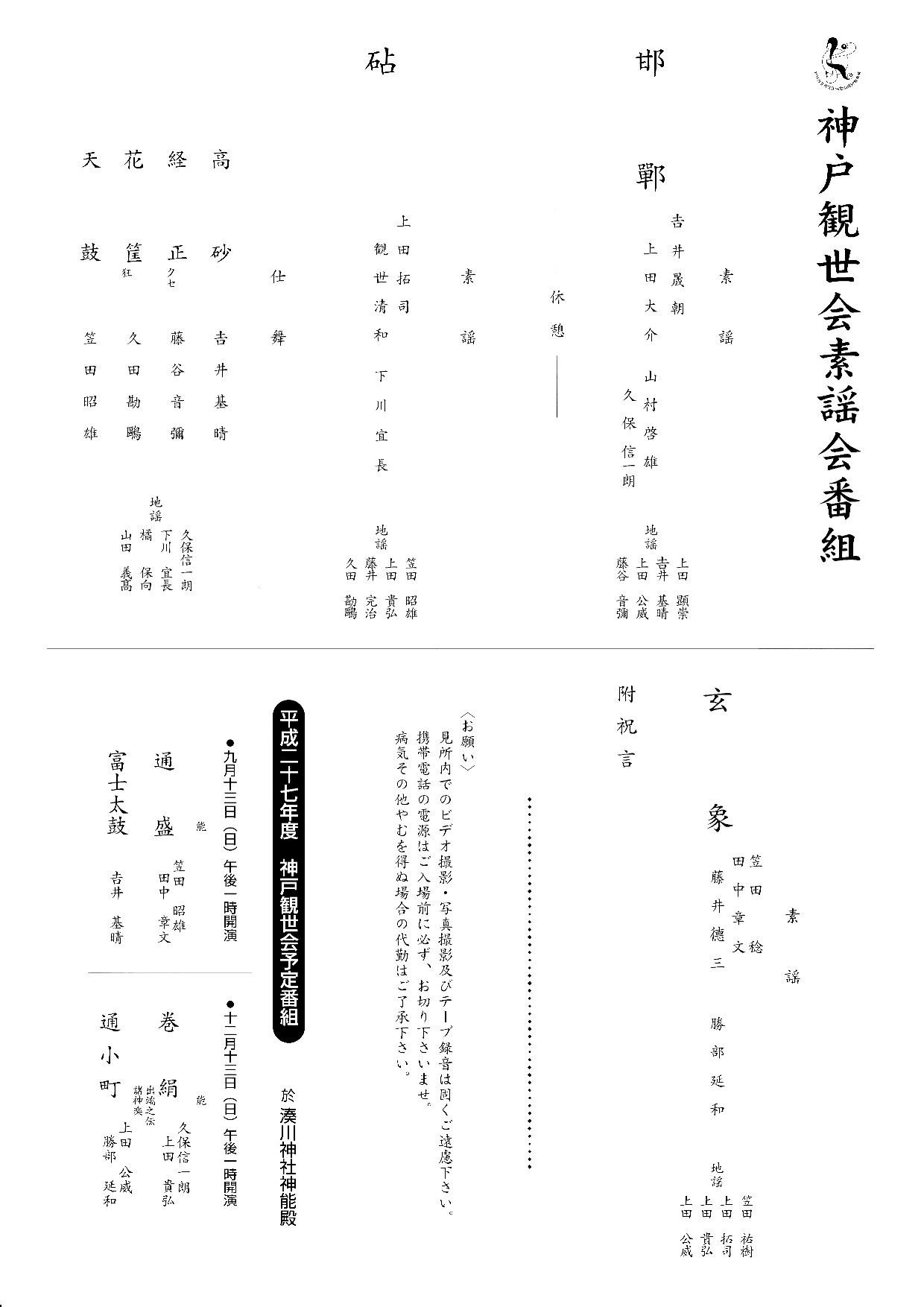素謡会_e0227436_11544255.jpg