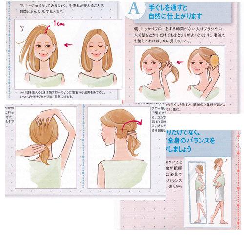 宝島社MOOK「まとめ髪の教科書」カットイラスト_f0227738_11192171.jpg