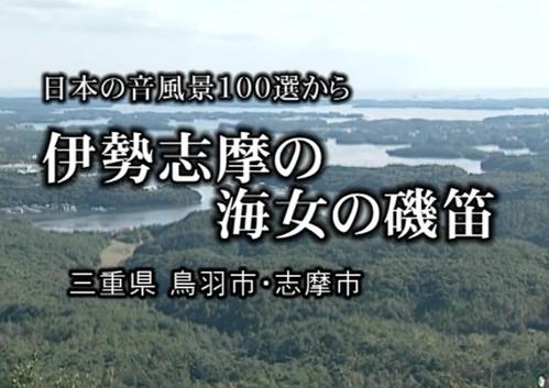 本日の配信映画は「日本の音風景100選から 三重・和歌山編3話」_b0115553_10503583.png