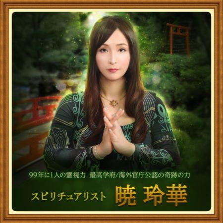 LINE占いに暁玲華の占いがリリース!_d0082655_16312351.jpg
