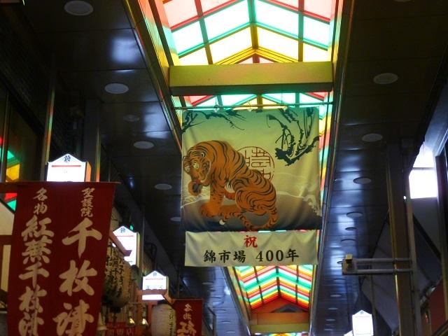 錦市場400年  (京の台所)  パグにあったよ! 京都編_d0105967_16312914.jpg